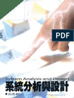 系統分析與設計 System Analysis and Design