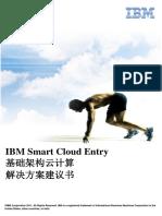 Ibm Sce 基础架构云计算解决方案-2