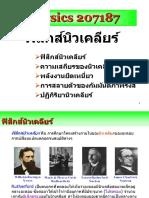 Nuclear Physics 2 2554 St