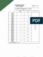 JBT 10830-2008 液压电磁换向座阀.pdf