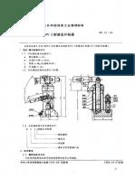 MT 75-1983 HSY-3型液压升柱器.pdf