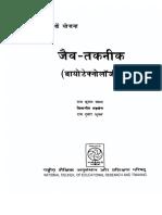 - Jaiv Taknic, Malhotra P L, p, Engineering, Hindi ()