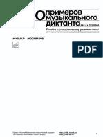 Dictation Practice.pdf
