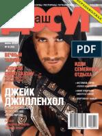 "Журнал ""Ваш досуг"" (Июнь 2010)"