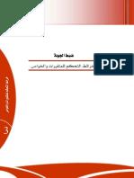 خرائط التحكم للمتغيرات والخواص.pdf