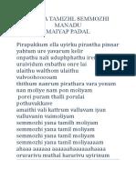 Tamil Semmozhi Manadu Anthem Padal Varigal