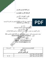 قانون العقوبات الأردني مع كامل التعديلات لسنة 2010