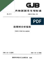 Gjbz 768a-1998 故障树分析指南