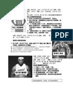 篮球明星名人名言