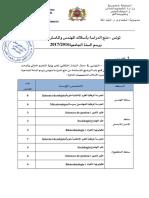 Appel Offre Tunisie I M D 16 17