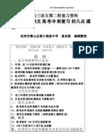 2007年语文高考冲刺复习的几点建议