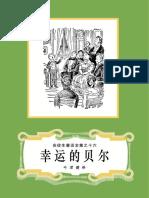 安徒生童话全集之十六.幸运的贝儿.文字版(0).pdf