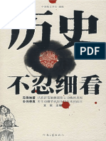 历史不忍细看.pdf