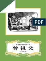 安徒生童话全集之十四.曾祖父.文字版(0).pdf