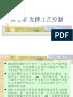 发酵工艺控制