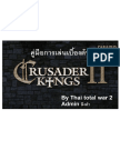 คู่มือเบื้องต้น Crusader Kings2