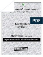CGSCE- Regular _Brochure Sansodhit