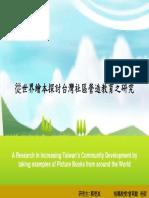 绘本世界探讨台湾社区