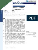 国泰君安 20110531 数量化系列研究之十二:基于沪深300成分股的动量反转选股策略