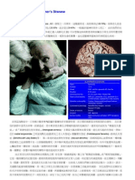 The Progress of Alzheimer's Disease