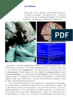 The Progress of Alzheimer's Disease