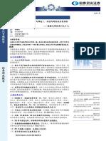 国泰君安 20110926 数量化研究系列之十七:多因子选股模型之因子分析与筛选i——估值与财务成长类指标