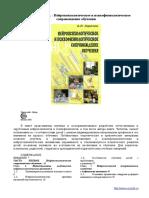 Сиротюк А.Л. - Нейропсихологическое и Психофизиологическое Сопровождение Обучения