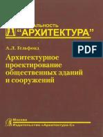 1gel_fond_a_l_arkhitekturnoe_proektirovanie_obshchestvennykh.pdf