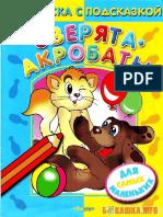 Zveryata_akrobaty