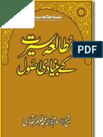 Mutalya-e-Sirat ke Bunyadi Usul - (Urdu)