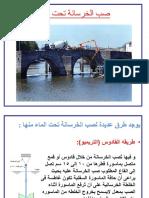 صب الخرسانة تحت الماء.pdf