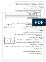 exemples-d-actions-mecaniques-1.pdf