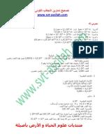Corr Série N 1-1.pdf