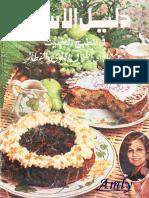 دليل الاسرة في المطبخ الحديث.pdf