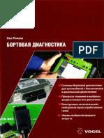 Рокош У. - Бортовая Диагностика - 2013