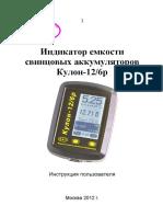 qulon-12-6-p-manual