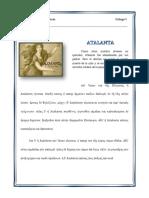 Atalanta Εx Gr i