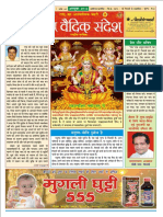 Divya Vaidik Sandesh (Monthly Newspaper) - October 2016 Issue