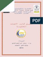 Manul Asphalt Laboratory Tests Manual