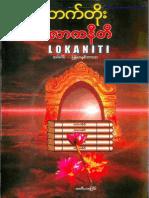 လောကနီတိ - တက်တိုး (English - မြန်မာ)