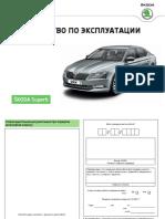 vnx.su-superb-b8-rukovodstvo.pdf