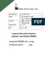 47Bhartiya Vadhaya भारतीय वाद्ये
