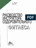 Rukovodstvo_instruktora_ozdorovitelnogo_fitnes.pdf