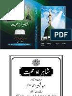 Shahra-e-muhabbat.pdf