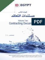 المجلد الثاني سياسات وإجراءات التعاقد