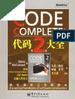 代码大全(第二版)