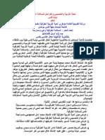 لجنة التربية والتحسيس والتواصل للسلامة الطرقية