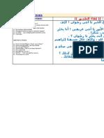 Hiwar Asasi b Arab