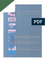 Περιβαλλον Εκπαιδευση Θεσσαλονικη