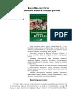 Хигир Борис - Психологический анализ в большом футболе (2008).rtf
